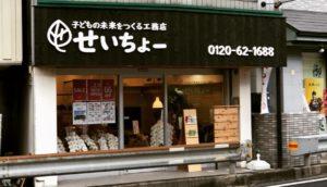 八木営業所オープン